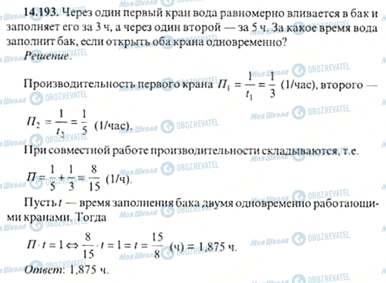 ГДЗ Алгебра 11 клас сторінка 14.193