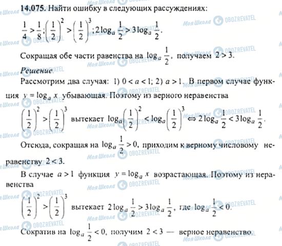 ГДЗ Алгебра 11 клас сторінка 14.075