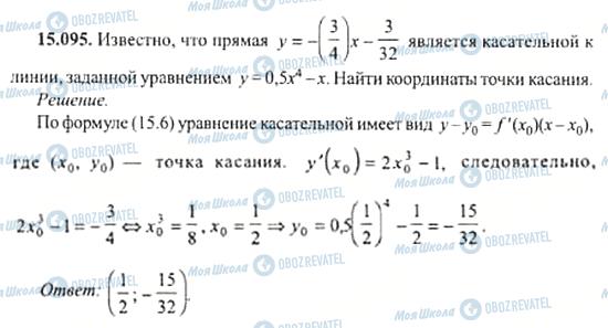 ГДЗ Алгебра 11 клас сторінка 15.095