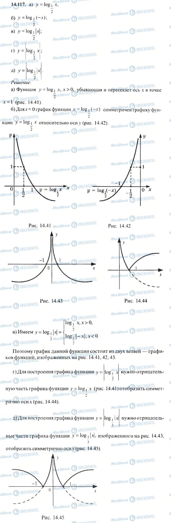ГДЗ Алгебра 11 класс страница 14.117