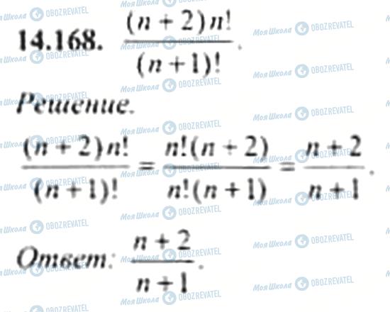 ГДЗ Алгебра 11 клас сторінка 14.168