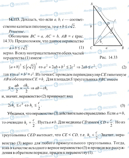 ГДЗ Алгебра 11 клас сторінка 14.113