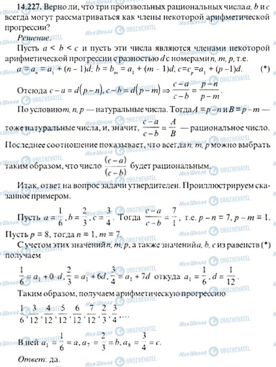 ГДЗ Алгебра 11 клас сторінка 14.227