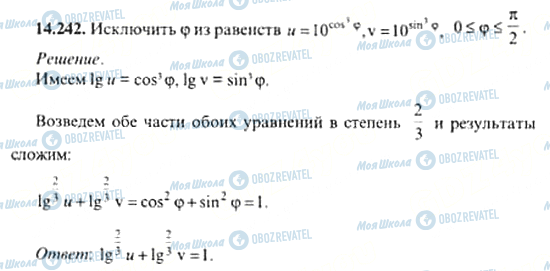 ГДЗ Алгебра 11 клас сторінка 14.242