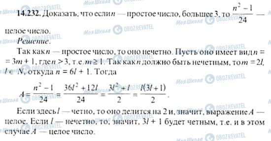 ГДЗ Алгебра 11 клас сторінка 14.232
