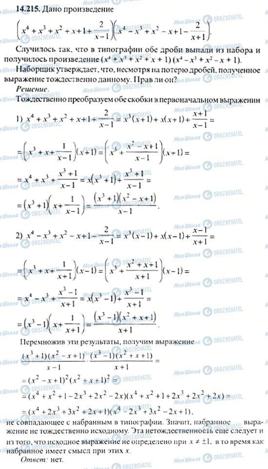 ГДЗ Алгебра 11 класс страница 14.215
