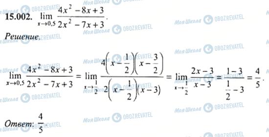 ГДЗ Алгебра 11 класс страница 15.002