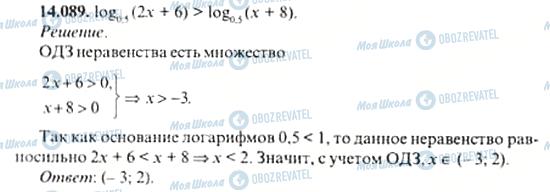 ГДЗ Алгебра 11 клас сторінка 14.089
