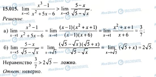ГДЗ Алгебра 11 клас сторінка 15.015