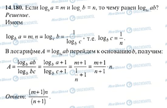ГДЗ Алгебра 11 клас сторінка 14.180