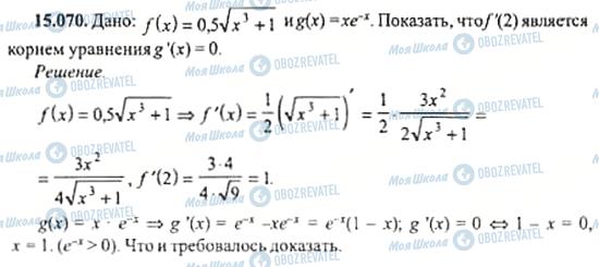 ГДЗ Алгебра 11 клас сторінка 15.070