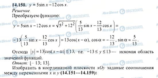 ГДЗ Алгебра 11 клас сторінка 14.150