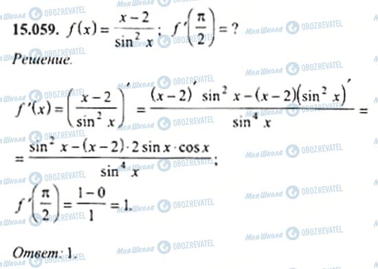 ГДЗ Алгебра 11 клас сторінка 15.059