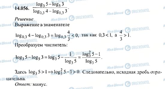 ГДЗ Алгебра 11 класс страница 14.056