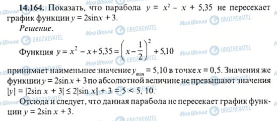 ГДЗ Алгебра 11 класс страница 14.164
