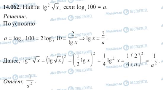ГДЗ Алгебра 11 клас сторінка 14.062