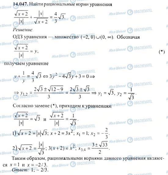 ГДЗ Алгебра 11 клас сторінка 14.047