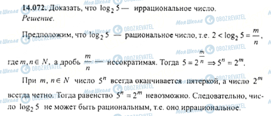 ГДЗ Алгебра 11 клас сторінка 14.072