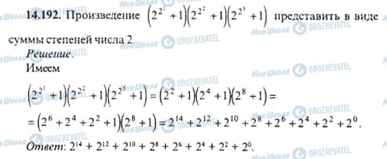 ГДЗ Алгебра 11 класс страница 14.192