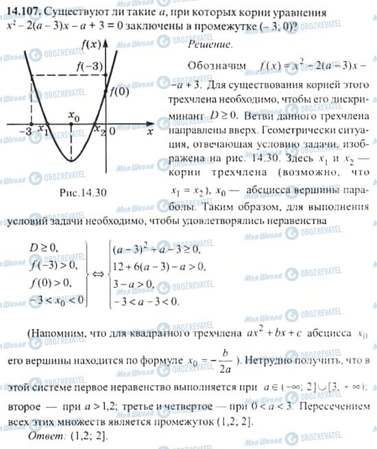 ГДЗ Алгебра 11 клас сторінка 14.107