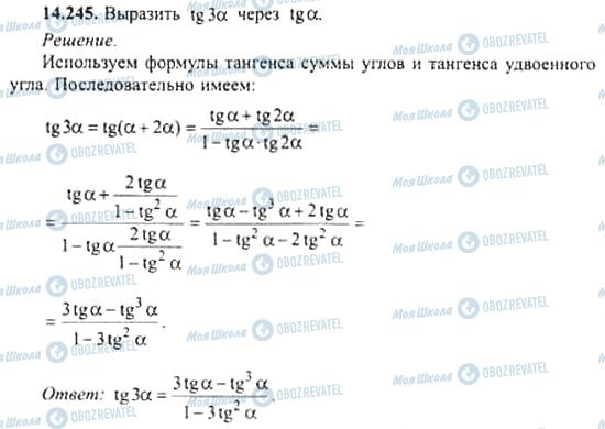 ГДЗ Алгебра 11 клас сторінка 14.245