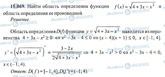 ГДЗ Алгебра 11 класс страница 15.069