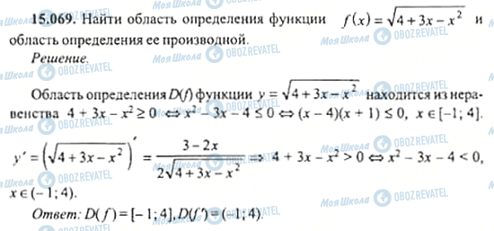ГДЗ Алгебра 11 клас сторінка 15.069