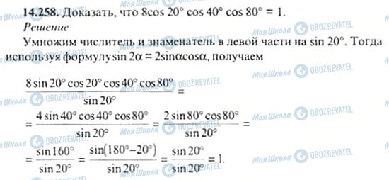 ГДЗ Алгебра 11 класс страница 14.258