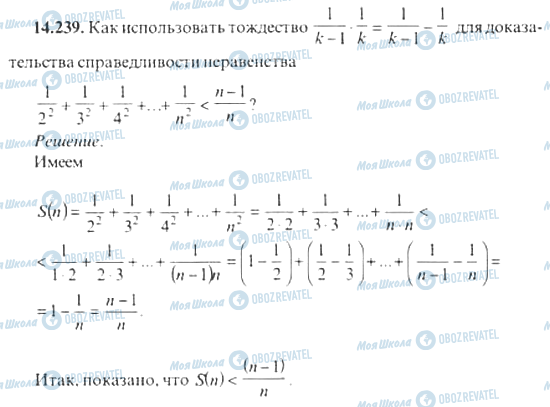 ГДЗ Алгебра 11 клас сторінка 14.239