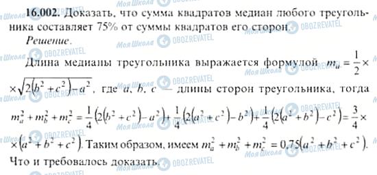 ГДЗ Алгебра 11 клас сторінка 16.002
