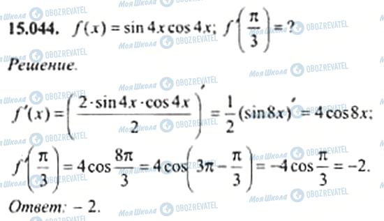 ГДЗ Алгебра 11 класс страница 15.044