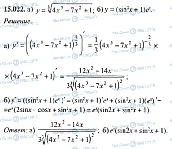 ГДЗ Алгебра 11 клас сторінка 15.022