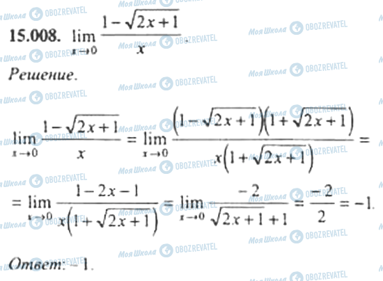 ГДЗ Алгебра 11 клас сторінка 15.008
