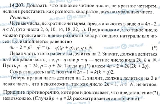 ГДЗ Алгебра 11 клас сторінка 14.207