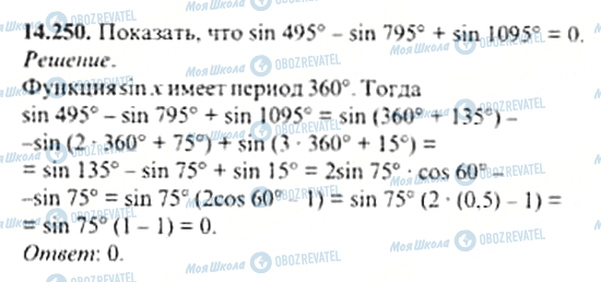 ГДЗ Алгебра 11 класс страница 14.250