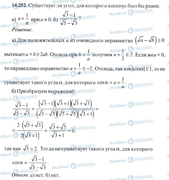 ГДЗ Алгебра 11 класс страница 14.252