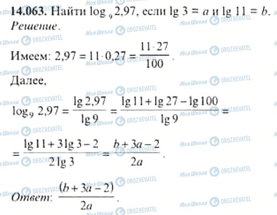 ГДЗ Алгебра 11 клас сторінка 14.063