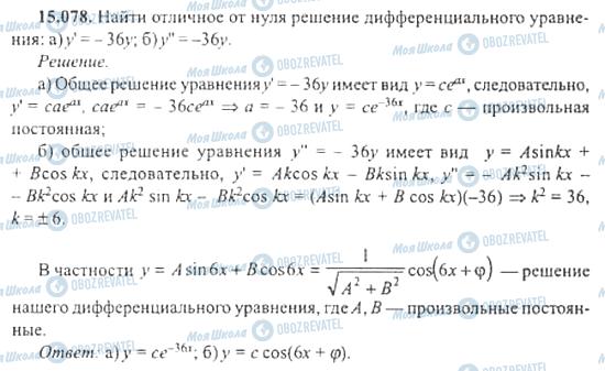 ГДЗ Алгебра 11 класс страница 15.078