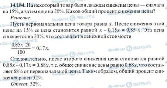 ГДЗ Алгебра 11 класс страница 14.184