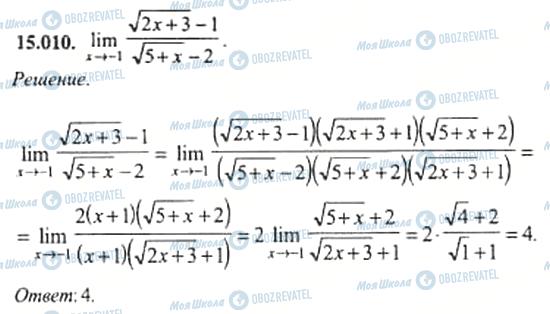 ГДЗ Алгебра 11 класс страница 15.010