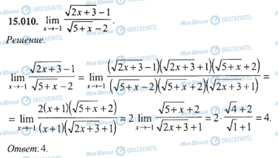 ГДЗ Алгебра 11 клас сторінка 15.010