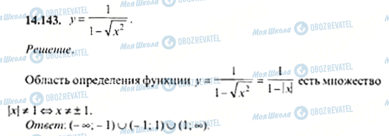 ГДЗ Алгебра 11 клас сторінка 14.143