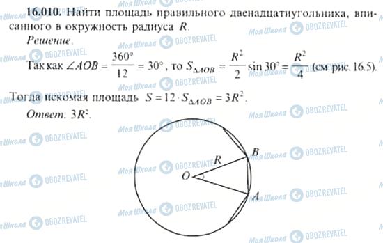 ГДЗ Алгебра 11 клас сторінка 16.010