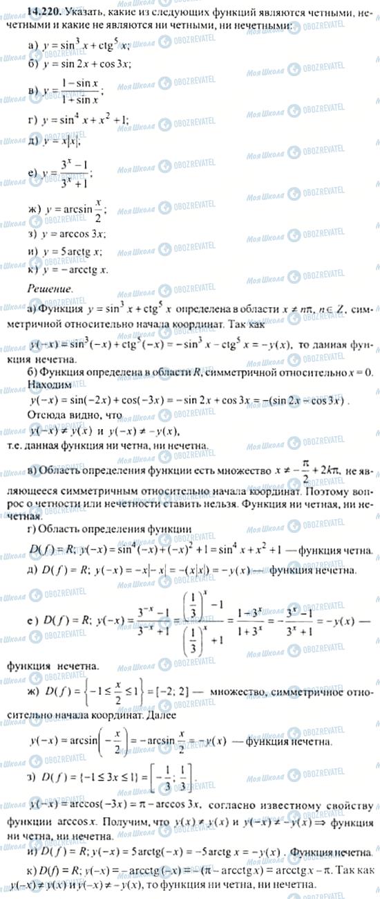 ГДЗ Алгебра 11 клас сторінка 14.220