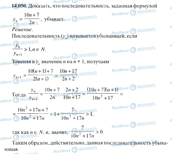 ГДЗ Алгебра 11 класс страница 14.050