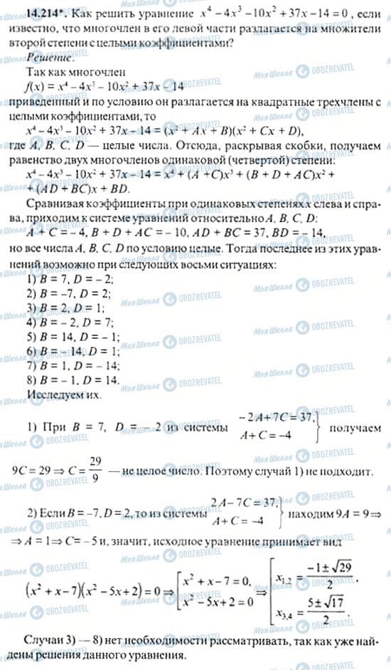 ГДЗ Алгебра 11 клас сторінка 14.214