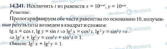ГДЗ Алгебра 11 клас сторінка 14.241