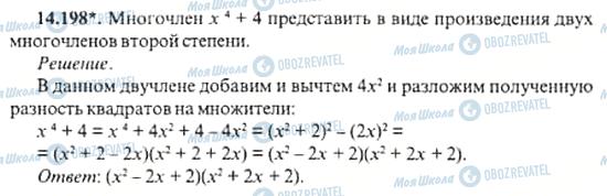 ГДЗ Алгебра 11 клас сторінка 14.198