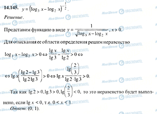 ГДЗ Алгебра 11 класс страница 14.145