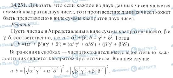 ГДЗ Алгебра 11 класс страница 14.231